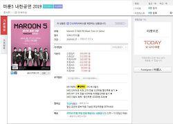 마룬5 내한공연 19.2.27 수요일에 하네요!