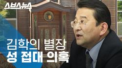 승리 성접대의혹보다 김학의 의혹이 더 심각한 이유