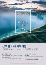<영성나눔> 시즌 3-3 : 숨이 멎다-아름다움, 경이, 영성