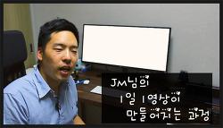 JM님의 1일 1영상이 만들어지는 과정.YouTube