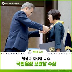 방송대 법학과 김엘림 교수, 국민훈장 모란장 수여