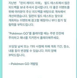 포켓몬 고(PokemonGO) 런치레이드 아워와 서머이벤트에 대해서!