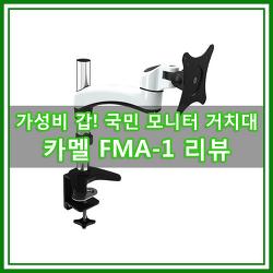 모니터 거치대 카멜 FMA-1 리뷰 가성비 좋은 모니터암 추천
