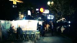 후쿠오카+사가 여행기 (4) 나카스 포장마차 거리 -2, 焼鳥まことちゃん(야키도리마코토짱)