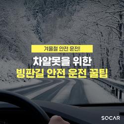 [차.알.못] 또 하나의 보험, 겨울철 빙판길 안전 운전 팁!