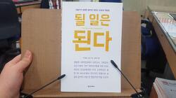 """[성장판 독서모임│대전] 1월 """"될 일은 된다""""을 함께 읽다"""