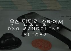 옥소 만돌린 슬라이서 oxo Mandoline slicer 채칼