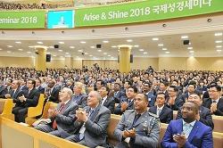 하나님의교회 국제성경세미나 개최