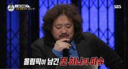 노선영 여자 팀추월 선수 빙상연맹을 말하다- 김어준의 블랙하우스 출연