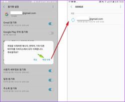 스마트폰에서 구글 계정 삭제하는 방법 (삼성전자 갤럭시 S6 엣지 플러스)