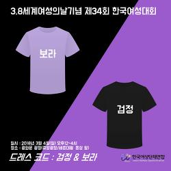[한국여성대회] 드레스코드