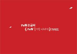 tvN '즐거운 이야기체' 폰트 무료 다운로드