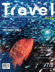 Published Undersea Travel, 7/8, 2018