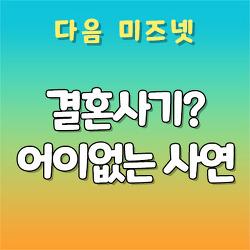 결혼준비하다 알고보니 사기꾼 예비신랑? : 미즈넷 미즈토크 결혼 사기 레전드 사연