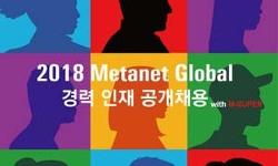 2018 Metanet Global 경력 인재 공개채용