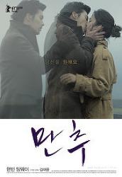 만추 - 탕웨이 (<만추> OST)