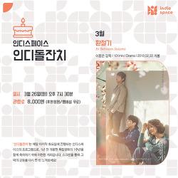 [03.26] 인디돌잔치 2019년 3월 <환절기>