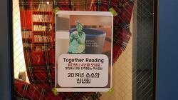 투게더리딩X대전 독서모임│2019년 소소한 신년회