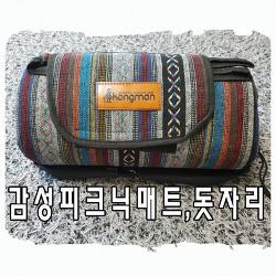 감성느낌의 피크닉매트와 가랜드로 감성캠핑 완성~!! 후기