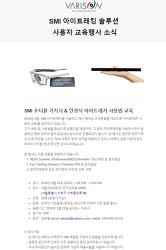 SMI 포터블 거치식 & 안경식 아이트래커 사용법 교육