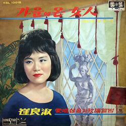 최양숙 - 남의 속도 모르고 (1964)