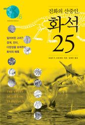 『진화의 산증인, 화석 25』가 여러 매체에 소개되었습니다!