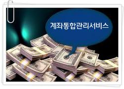 계좌정보통합관리서비스로 숨어있는 돈찾기