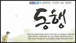 """웨이브히어링 대전점(와이덱스보청기), KBS 대표 프로그램 """"동행"""" 보청기지원 사회공헌 활동 펼쳐"""