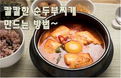 순두부찌개 진짜 맛있게 끓이는 비법(김진옥요리가좋다)