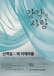 <영성나눔> 시즌 4-2 : 감각과 사랑