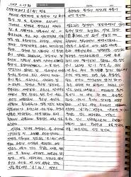 [글쓰기 연습] 4번째 컬럼베껴쓰기- 쿵!쾅! 벌금