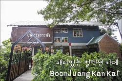 태국 치앙마이 재미있는 볼거리가 가득한 컬렉션 카페 분주앙칸카 / Boon Juang Kan Kar, Chiangmai, Thailand