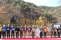 대원사계곡길 생태탐방로 개통식(2018.11.15.)