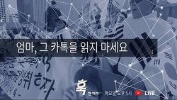 [한겨레훅] 2달 추적, '극우보수 가짜뉴스' 총정리