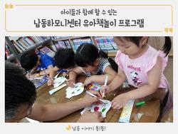 남동하모니센터 유아책놀이 프로그램에 다녀왔습니다!