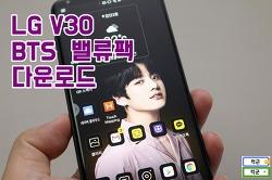 LG V30 테마, BTS(방탄소년단) 밸류팩을 담다.