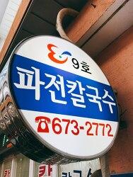 파전칼국수 태안맛집으로 인정합니다 가성비 갑!!