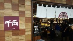 홍콩의 추천식당:  회전초밥집 센료 千兩 Sen Ryo