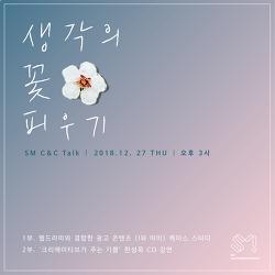 제 11회 SM C&C Talk '생각의 꽃 피우기'