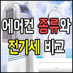 에어컨 종류 전기세 비교 (이동식 스탠드 벽걸이 창문형)