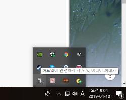 이제 윈도우10에서 USB 메모리 안전하게 제거하기 하지 않아도 된다