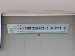 2018 HACCP 교육 청주 한국식품관리인증원