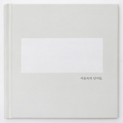 에피톤 프로젝트 - 첫사랑 듣기#가사#뮤비 <마음속의 단어들>