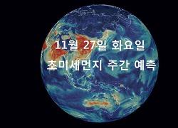 2018년 11월 27일 화요일 초미세먼지 농도 나쁨 - 주간 예상