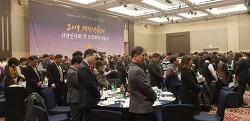 2019 재경전북도민회 신년인사회