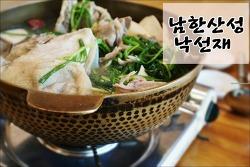 남한산성 닭백숙맛집 낙선재 건강밥상 먹고 분위기에 취하는곳