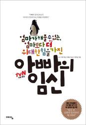 #110 아빠의 임신 / tvn 기획특집