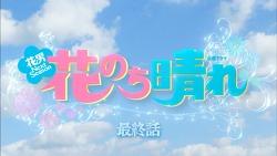 캡처┃「꽃보다 맑음(花のち晴れ〜花男 Next Season〜)」 11화 - 히라노 쇼 [71pics]