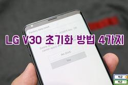 LG V30 초기화 및 공장초기화 방법 4가지