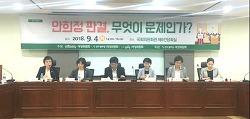 [후기] <안희정 판결, 무엇이 문제인가?> 정책 토론회